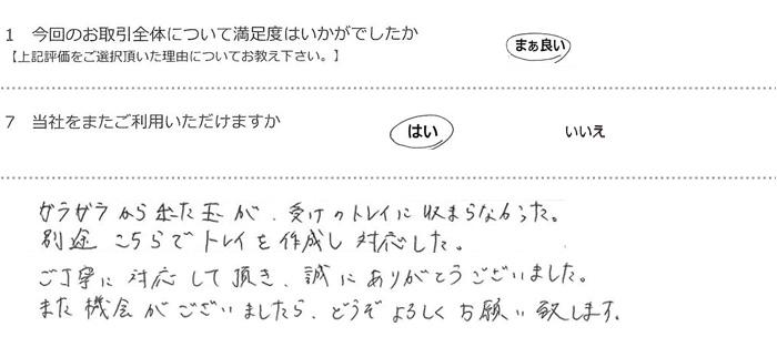 ガラガラのレンタル業者なら東京イベント会社!