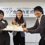 東京にあるイベント会社のおもしろい内定式に潜入してみた!~内定式編~