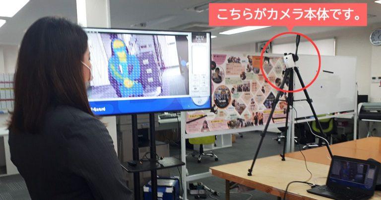 サーマルカメラの使い方で気を付けたいこと【東京でイベント開催】