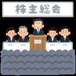 株主総会でもご使用いただけるイベント21商品をご紹介!