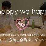 イベント21が地域を支援! you happy, we happy!支援とは?