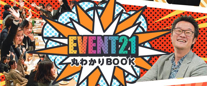 イベント21丸わかりbook