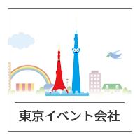 東京イベント会社